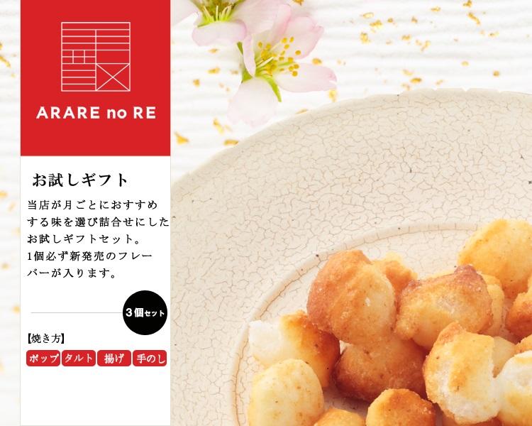 ARARE no REお試しギフト(3個セット)
