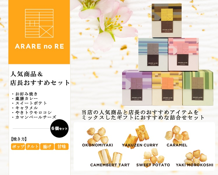人気商品&店長おすすめセット(6個セット)