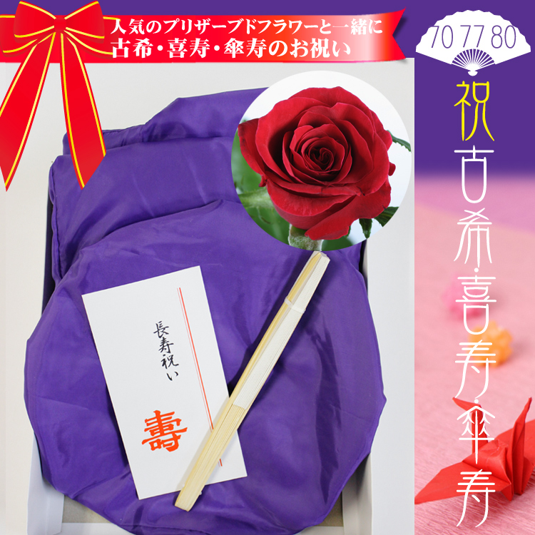 母の日ギフト古希(70歳)喜寿(77歳)傘寿(80歳) 御祝い紫ちゃんちゃんこプリザーブドフラワー、メッセージカード付き