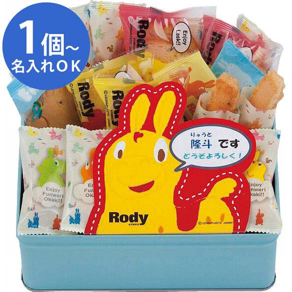 ≪出産内祝専用≫ お名入れロディ 女の子・男の子 RN-20