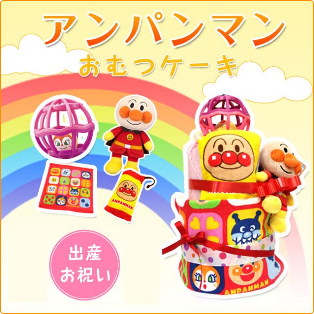 おむつケーキ アンパンマン (男女兼用)+出産御祝専用カタログギフト「えらんで」わくわくコース
