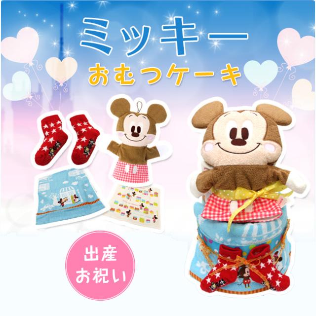 おむつケーキ ディズニーミッキー(男の子用)+出産御祝専用カタログ「えらんで」わくわくコース