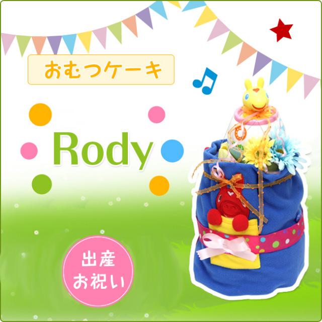 おむつケーキ ロディ(男女兼用)+出産御祝専用カタログギフト「えらんで」わくわくコース