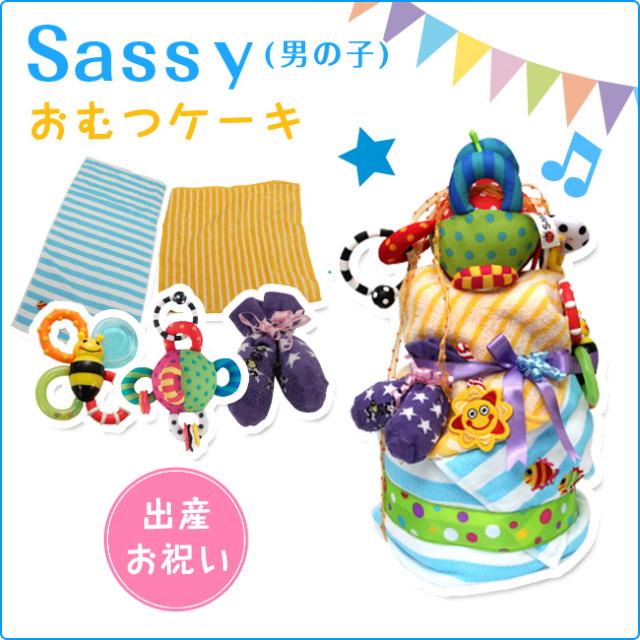 おむつケーキ サッシ― (男の子用)+出産御祝専用カタログギフト「えらんで」わくわくコース