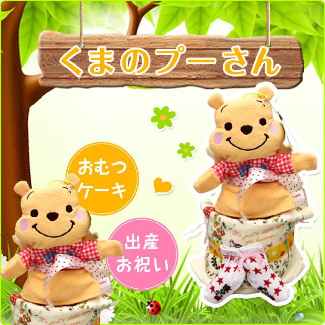 おむつケーキ ディズニープーさん(男女兼用)+出産御祝専用カタログギフト「えらんで」わくわくコース