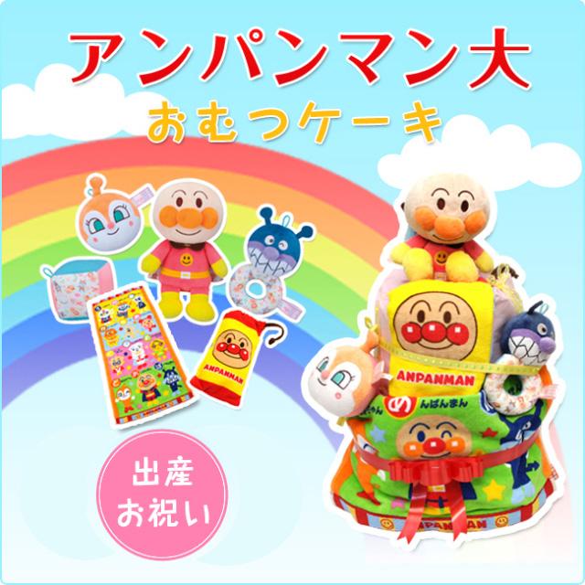 おむつケーキ アンパンマン (大)(男女兼用)+出産御祝専用カタログギフト「えらんで」わくわくコース