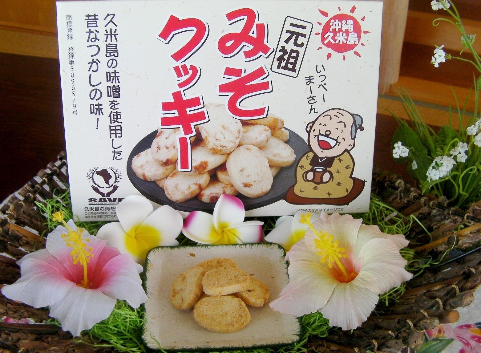 みそクッキー(290g化粧箱入り)セット!