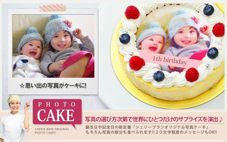 シェリーブランのオリジナルベイクドチーズ 写真ケーキ4号サイズの画像1枚目