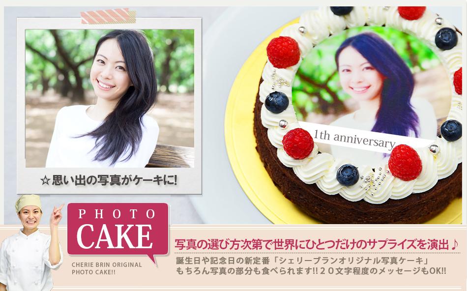 シェリーブランのオリジナル蒸しショコラ 写真ケーキ4号サイズ