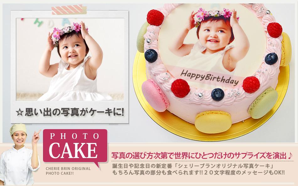 ★味は選べる3種類★シェリーブランのオリジナル写真ケーキ4号サイズ【チョコ・ストロベリー・生クリーム】の画像1枚目