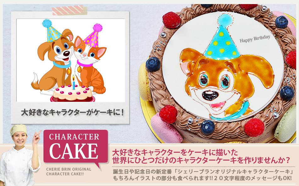 ★味は選べる3種類★シェリーブランのキャラクターケーキ4号サイズ【チョコ・ストロベリー・生クリーム】