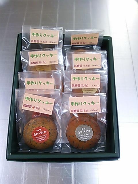低糖質手作りクッキー詰め合わせ