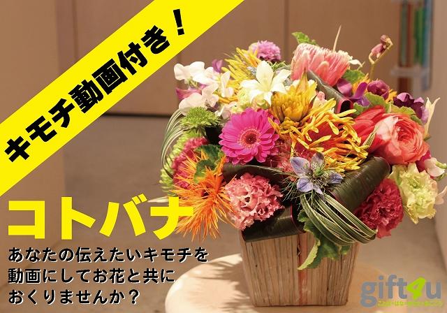 『コトバナ』 季節のお花のアレンジメント 【贈り物 花 ギフト 動画 サプライズ 誕生日 記念日】