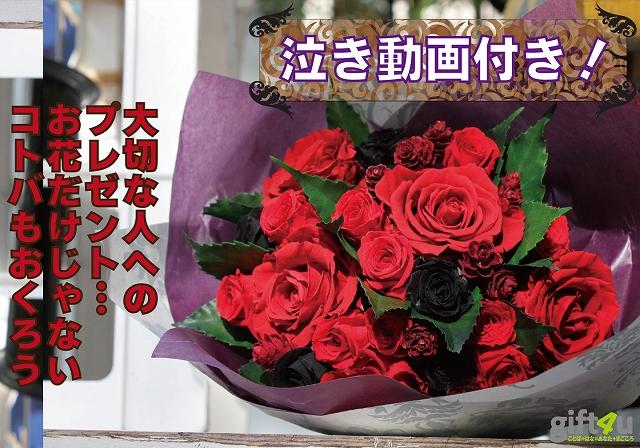 『コトバナ』 プリザーブドフラワー花束 【贈り物 花 ギフト 動画 サプライズ 誕生日 記念日】