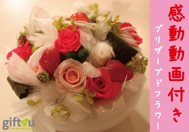 『コトバナ』 プリザーブドフラワーアレンジメント 【贈り物 花 ギフト 動画 サプライズ 誕生日 記念日】