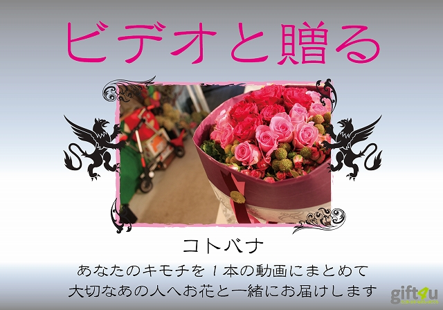 『コトバナ』 モダンアレンジメント 【贈り物 花 ギフト 動画 サプライズ 誕生日 記念日】の画像1枚目