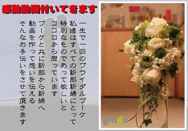 『コトバナ』 ウェディングブーケ 【贈り物 花 ギフト 動画 サプライズ ブーケ 結婚】の画像1枚目