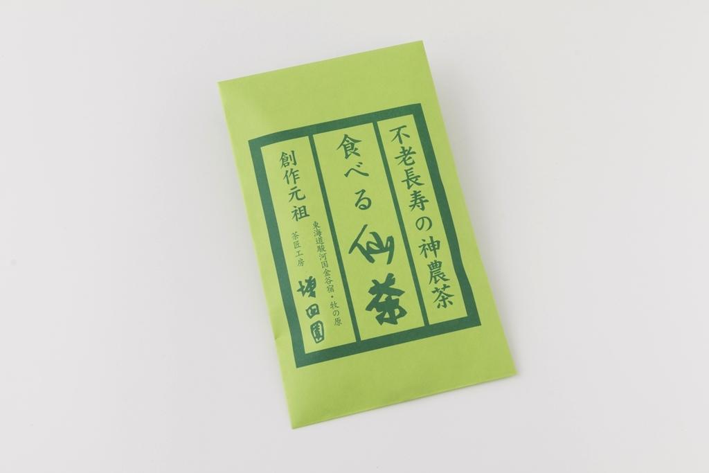 食べる仙茶【誕生日 バースデー ギフト 贈り物 プレゼント お祝い お茶】