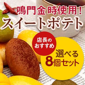 「甘姫」使用のクリーミースイートポテト★選べる8個セット