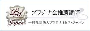 プラチナミセス・ジャパン「プラチナ会推薦講師」