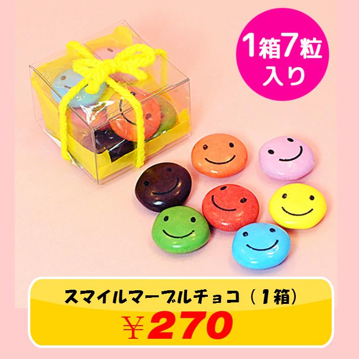 スマイルマーブルチョコ(1箱7粒入り)【結婚式、プチギフト、お土産に!】