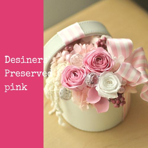 デザイナーズプリザーブド ピンク【花・ガーデン・DIY > フラワー】記念日向けギフトの通販サイト「バースデープレス」