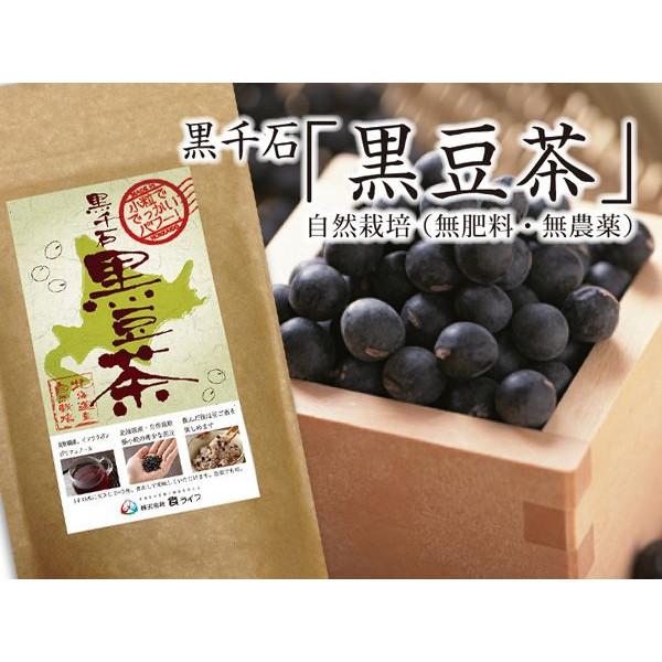 黒千石「黒豆茶」 200g×5袋セット   黒千石「黒豆茶」 200g×5袋セット