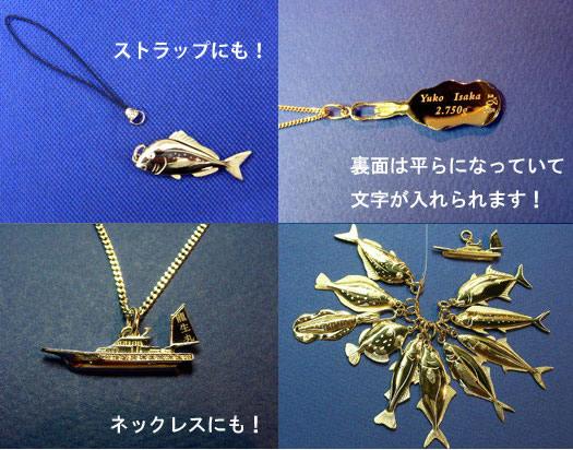 アオリイカ(シルバー)【誕生日 バースデー ギフト 贈り物 プレゼント 記念品 アクセサリー  ストラップ 魚】