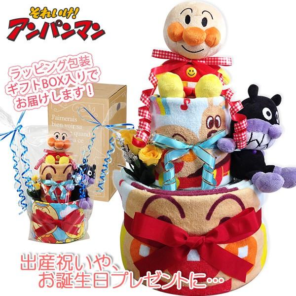 出産祝いに大人気! アンパンマンのおむつケーキ/赤ちゃんの内祝い・誕生日...   出産祝いに大