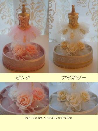 【送料無料】バレリーナのアレンジメント  ピンク designed by Yoko【プリザーブドフラワー アレンジメント フラワーギフト プレゼント 誕生日 贈り物 プレゼント】の画像2枚目