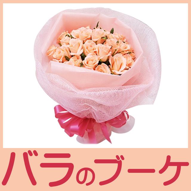 バラの花束 ブーケ。女性なら1度は憧れる「バラの花束」。高さ約25cm;幅約20cm。 暑い時期はクール便でお届けします