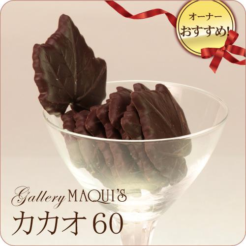 最高級チョコレート使用カカオ60
