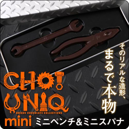 CHO!UNIQ mini ミニペンチ&ミニスパナ