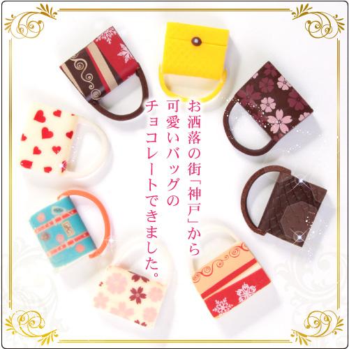 神戸ファッションチョコレート