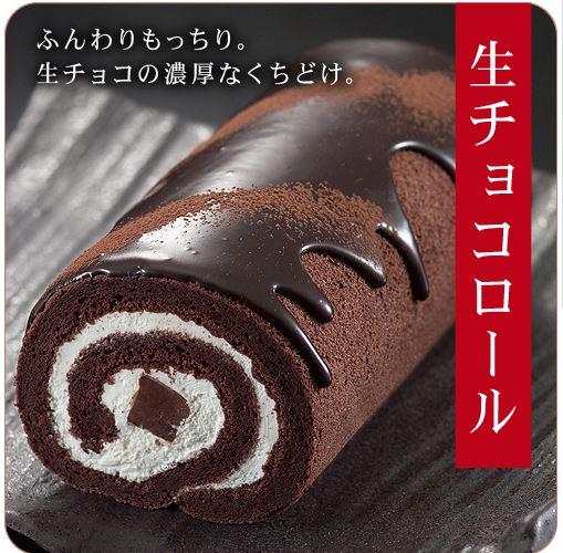 生チョコロールケーキ★小麦粉のかわりにココアパウダーとベルギー産チョコで生地を作った贅沢なロールケーキ(生チョコレートロールケーキ)の画像1枚目