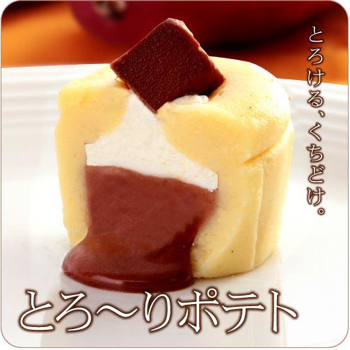 最高級チョコレートを使った口溶けなめらか!とろ〜りポテト(5個セット)(高級チョコレート入り)