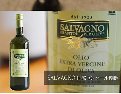 エクストラヴァージンオリーブオイル サルバーニョ/SALVAGNO 1000ml