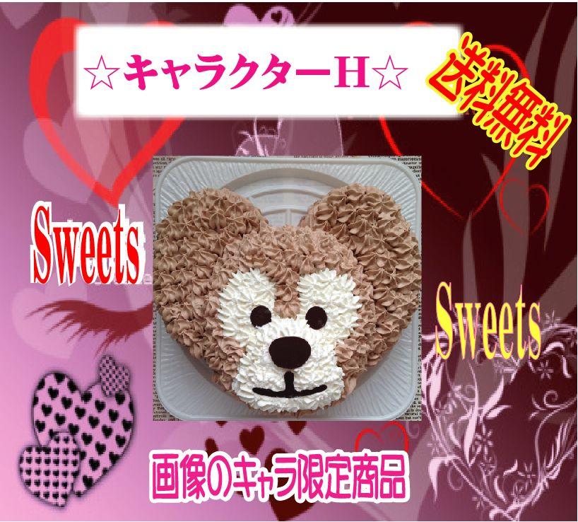 キャラクターケーキH 誕生日に・・・6号サイズ 毎日が記念日☆バースデー