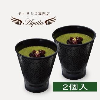 レストランクオリティーの本格の抹茶ティラミス(2個入り)