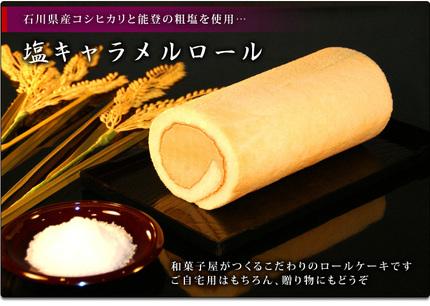 ★ランキング1位受賞★ ★米粉の塩キャラメルロールケーキ★
