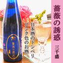 三千盛 薔薇の誘惑 300ml::990【ビール・洋酒・ワイン】記念日向けギフトの通販サイト「バースデープレス」