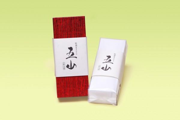 特選カステラ五山(1斤)