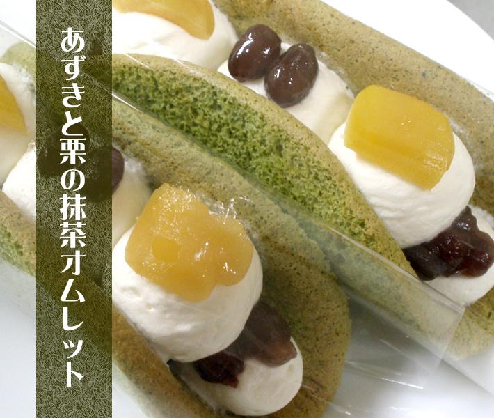 北海道産大納言あずき小豆アズキと栗マロンくりの宇治抹茶まっちゃオムレットワッフル
