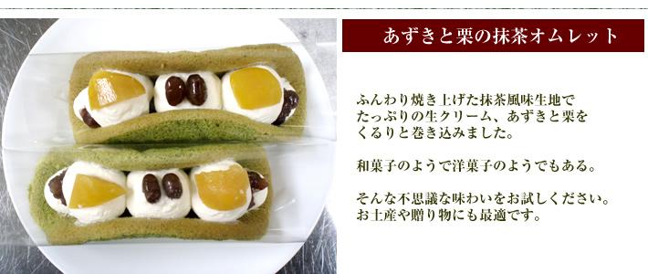 ふんわり焼き上げた宇治抹茶風味の生地でたっぷりの北海道産生クリーム、北海道産大納言小豆あずきと栗くりをくるりと巻き込みました。和菓子のようで洋菓子のようでもある、そんな不思議な味わいをお試しください。ご自宅用以外にもお土産や贈り物、プレゼント・ギフトにも最適です。