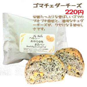 ヘルシーおから豆乳まるパン ゴマチェダーチーズの画像1枚目