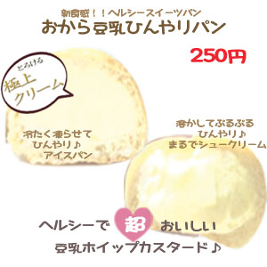 新食感スイーツ感覚 ヘルシーおから豆乳ひんやりパン 豆乳ホイップカスタード