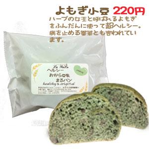 ヘルシーおから豆乳まるパン よもぎ小豆