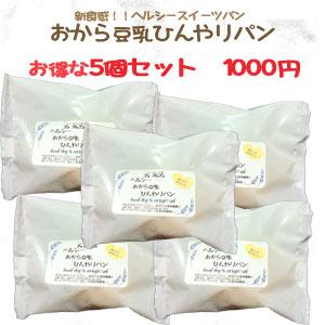 お得な5個セット 新食感スイーツ感覚 ヘルシーおから豆乳ひんやりパン 豆乳ホイップカスタード