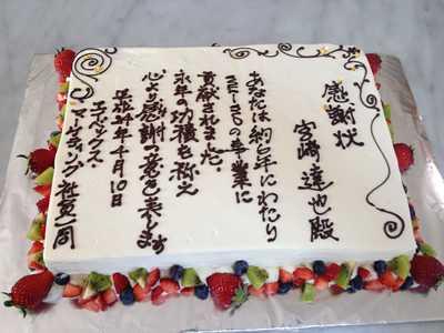 【東京 横浜市、みなとみらい近辺配送】【送料無料】【パーティ用 ウエディング用ケーキの生ケーキを宅配】【25×35cm】スクエア2段ハートの画像2枚目
