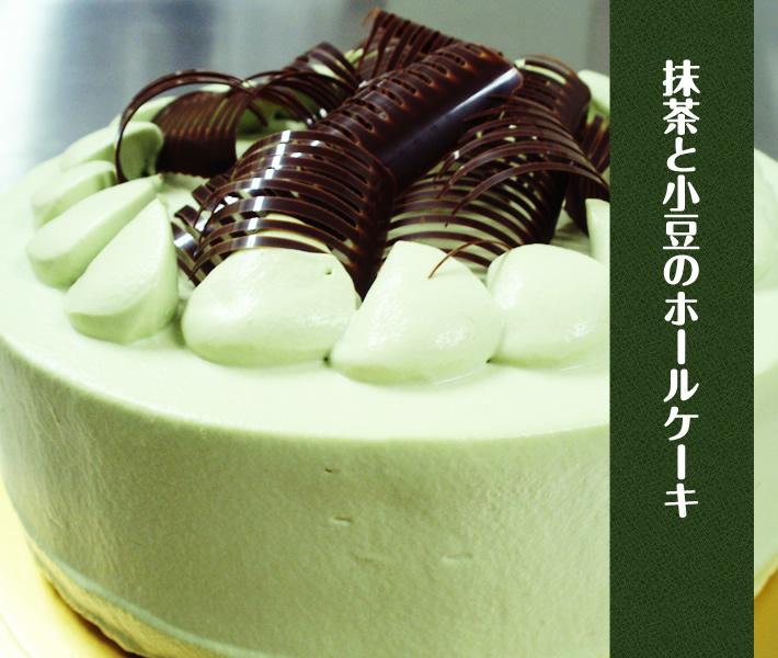 【抹茶ケーキ 和風スイーツ 抹茶ロールケーキ】抹茶と小豆のホールケーキ